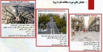 پاورپوینت بررسی خیابان های معروف قاره اروپا(نمونه موردی فرانسه، اسپانیا، اتریش)-مناسب رشته معماری، شهرسازی و منظر